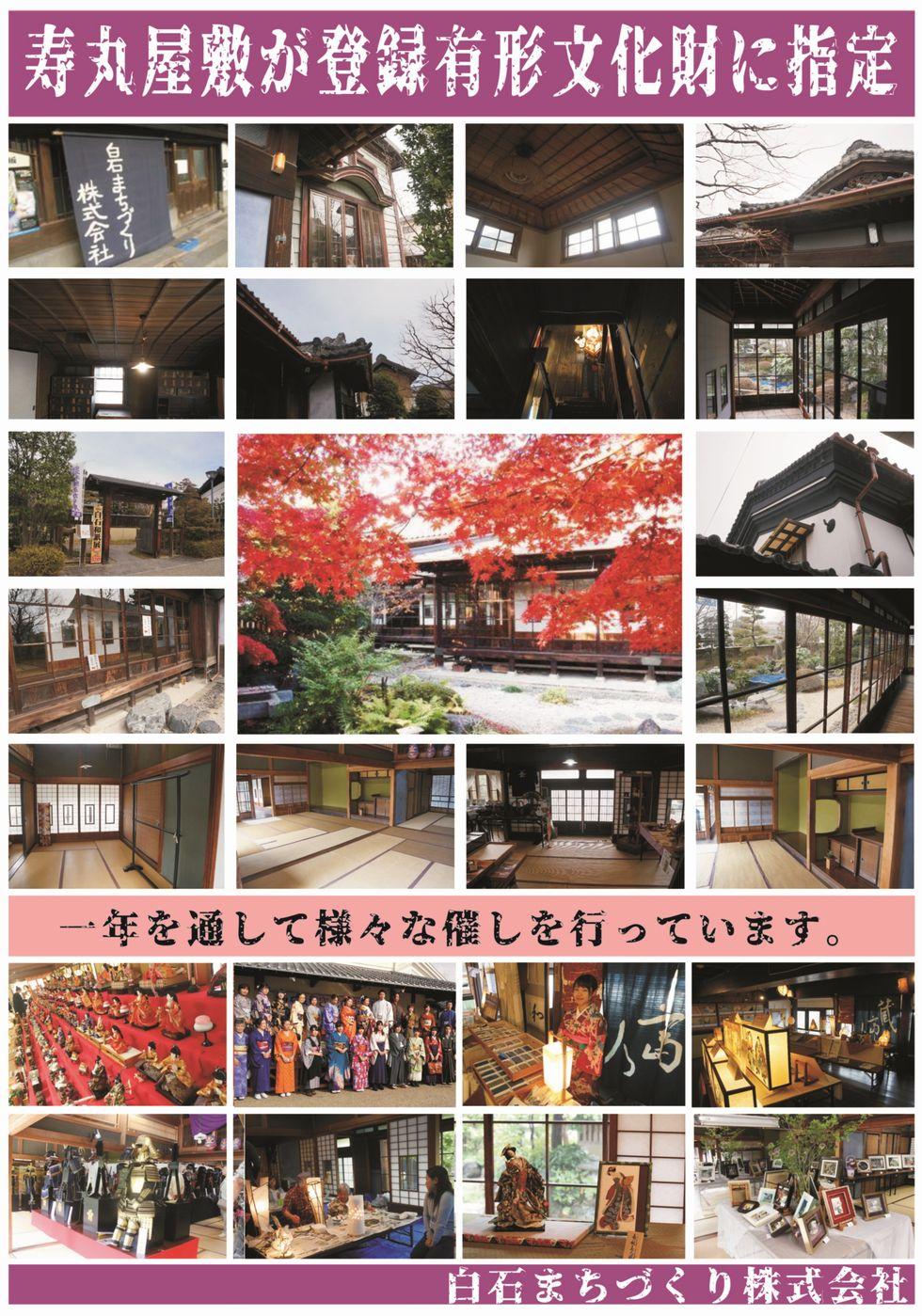 「壽丸屋敷 文化財」の画像検索結果